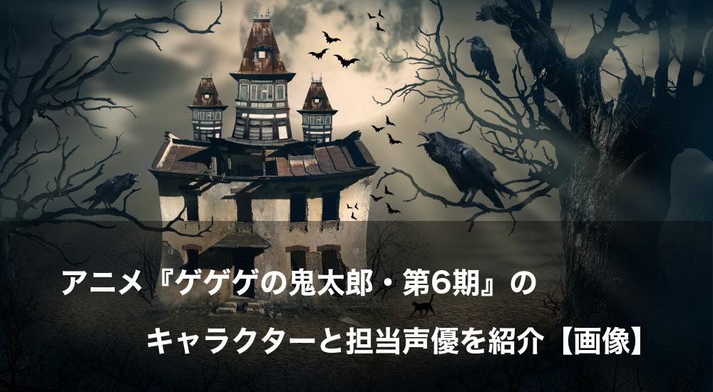 ゲゲゲの鬼太郎 第6期 キャラクター 声優