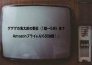 ゲゲゲの鬼太郎 動画 Amazonプライムビデオ