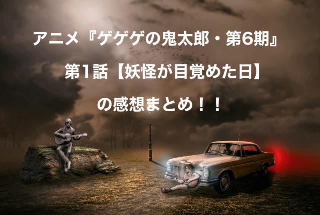 ゲゲゲの鬼太郎 アニメ 第1話