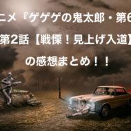 ゲゲゲの鬼太郎 アニメ 第2話