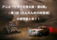 ゲゲゲの鬼太郎 アニメ 第3話 感想