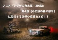 ゲゲゲの鬼太郎 アニメ 第4話 妖怪 感想