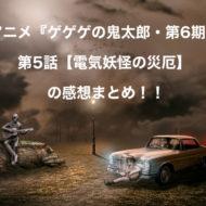 ゲゲゲの鬼太郎 アニメ 第5話 感想