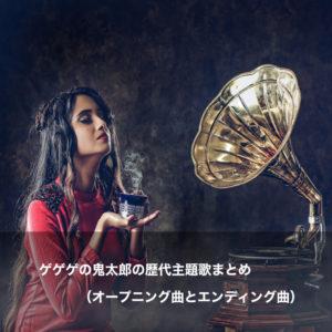 ゲゲゲの鬼太郎 主題歌 op ed
