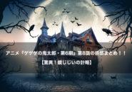 ゲゲゲの鬼太郎 アニメ 第8話 感想
