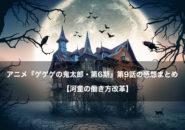 ゲゲゲの鬼太郎 アニメ 第9話 感想